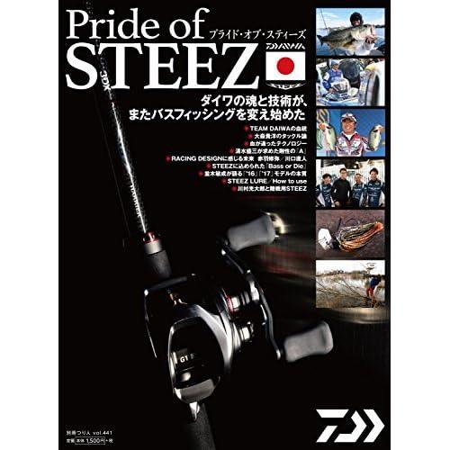 Pride of STEEZ: 別冊つり人