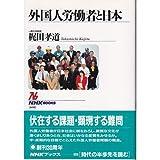外国人労働者と日本 (NHKブックス)