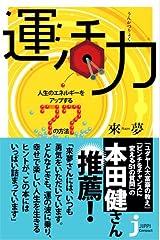 運活力 人生のエネルギーをアップする77の方法 (じっぴコンパクト新書) 新書