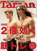 Tarzan (ターザン) 2013年 11/28号 [雑誌]