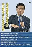 役員退職給与の税務上の過大額の考え方と具体的事例 (セミナー教材無料配付) [DVD]