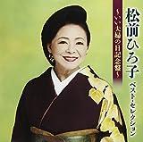 松前ひろ子ベスト・セレクション〜いい夫婦の日記念盤〜