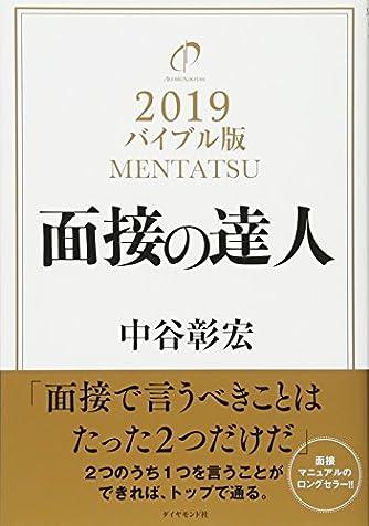 面接の達人2019 バイブル版 (MENTATSU)