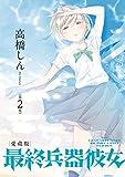 最終兵器彼女 愛蔵版 (第2集) (ビッグコミックススペシャル)
