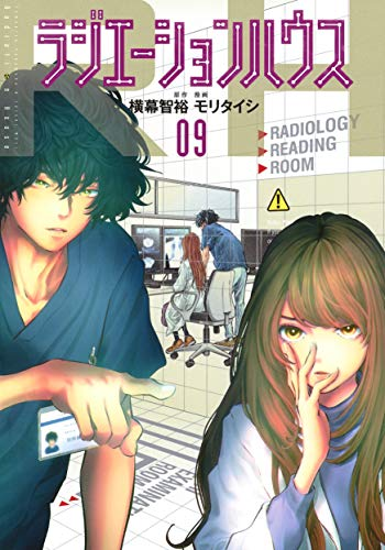 ラジエーションハウス 9 (ヤングジャンプコミックス)
