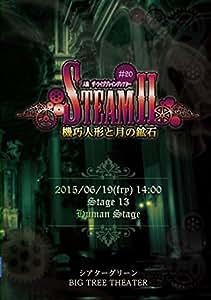 人狼 ザ・ライブプレイングシアター # 20:STEAM II 機巧人形と月の鉱石 Stage 13[H]人類