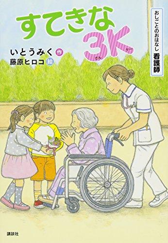 おしごとのおはなし 看護師 すてきな3K (シリーズおしごとのおはなし 看護師)