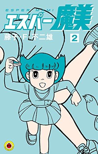 エスパー魔美(2) (てんとう虫コミックス)の詳細を見る