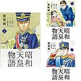 昭和天皇物語 1-3巻 新品セット (クーポン「BOOKSET」入力で+3%ポイント)