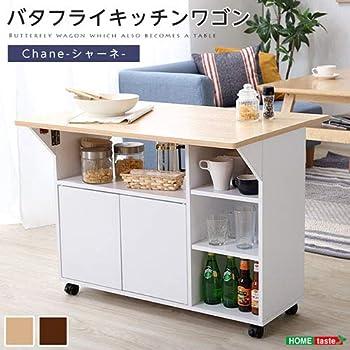 バタフライタイプのキッチンワゴン 、使い方様々でサイドテーブルやカウンターテーブルに | Chane-シャーネ- ナチュラル