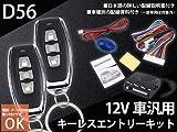 【ノーブランド品】スズキ アルト ラパン HE21S HE22S (純正キーレス付車)キーレスエントリーD56 車種別配線資料・日本語説明書・取付サポート付