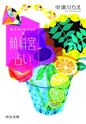 幸せガイドブック - 傾斜宮占い (中公文庫)の詳細を見る