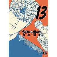 今日から俺は! ! 13 (小学館文庫 にB 13)