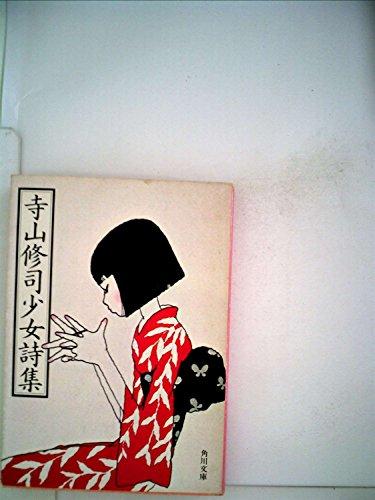 寺山修司少女詩集 (1981年) (角川文庫)の詳細を見る