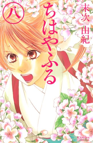 ちはやふる(8) (BE・LOVEコミックス)
