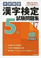 本試験型漢字検定5級試験問題集〈'17年版〉
