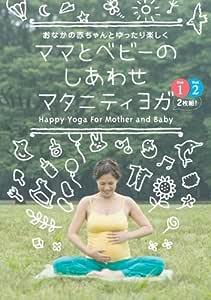 ママとベビーのしあわせマタニティヨガ [DVD]