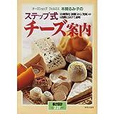 チーズショプフェルミエ本間るみ子のステップ式チーズ案内 (暮しの設計 (No.231))