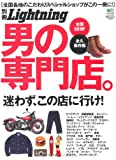 別冊ライトニング106「男の専門店」 (エイムック 2201 別冊Lightning vol. 106)