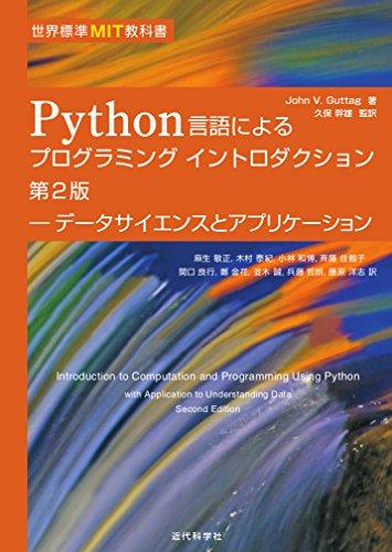 世界標準MIT教科書 Python言語によるプログラミングイントロダクション第2版: データサイエンスとアプリケーションの詳細を見る