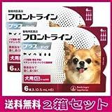 【2箱セット】フロントラインプラス犬用 XS(5kg未満) 6本入