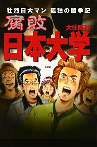 腐敗日本大学―壮烈日大マン孤独の闘争記