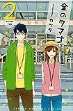 金のタマゴ(2)<完> (講談社コミックス)
