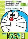 TVアニメDVDシリーズ いつでもドラえもん 2 (2) (小学館DVD (2))
