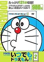 TVアニメDVDシリーズ いつでもドラえもん!! (2) (小学館DVD (2))