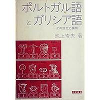 ポルトガル語とガリシア語―その成立と展開 (1984年)