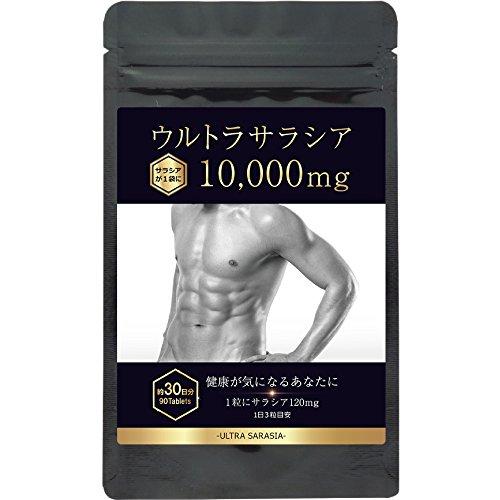 ウルトラサラシア サラシア10,000mg以上 ダイエット サプリメント 食物繊維 90粒 30日分