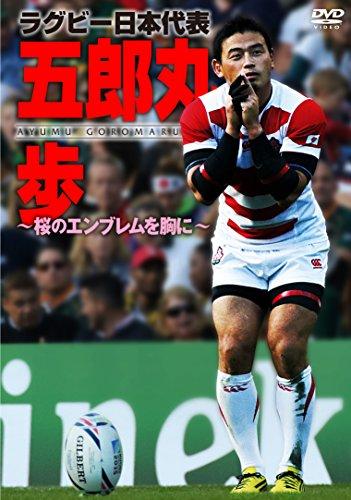 【Amazon.co.jp限定】 ラグビー日本代表 五郎丸歩 ~桜のエンブレムを胸に~ (A4サイズ特大ブロマイド付) [DVD]
