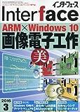 Interface(インターフェース) 2016年 03 月号