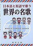 日本語と原語で歌う 世界の名歌