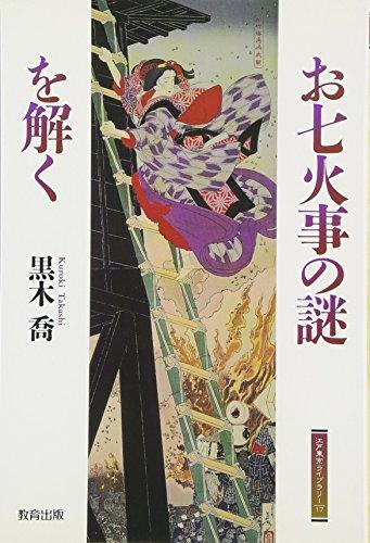 お七火事の謎を解く (江戸東京ライブラリー)