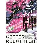 ゲッターロボ 牌 1 (近代麻雀コミックス)