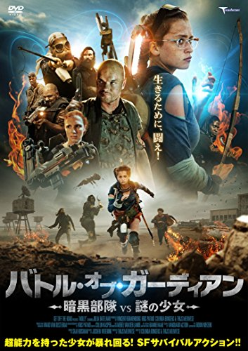 バトル・オブ・ガーディアン 暗黒部隊vs謎の少女 [DVD]