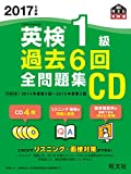 2017年度版 英検1級 過去6回全問題集CD (旺文社英検書)