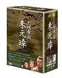 -大明帝国-朱元璋 DVD-BOX III[DVD]