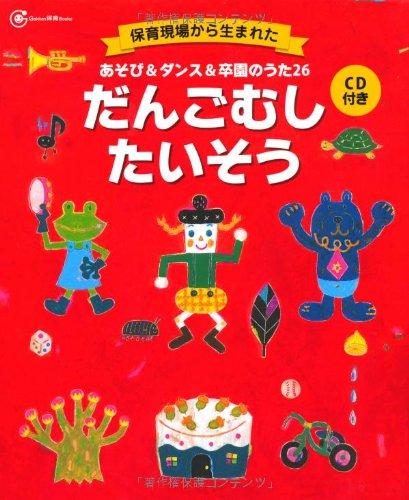 あそび&ダンス&卒園のうた26 だんごむしたいそう (Gakken保育Books)