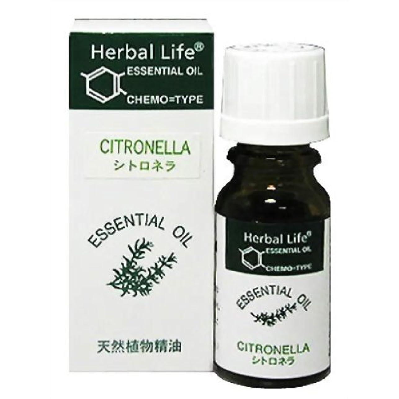 成り立つカヌー軍Herbal Life シトロネラ 10ml