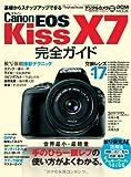 キヤノン EOS Kiss X7 完全ガイド (インプレスムック DCM MOOK)