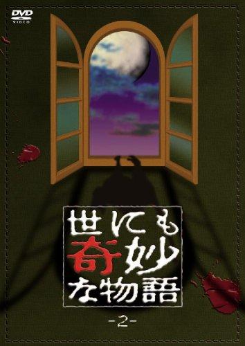 世にも奇妙な物語2 [DVD]