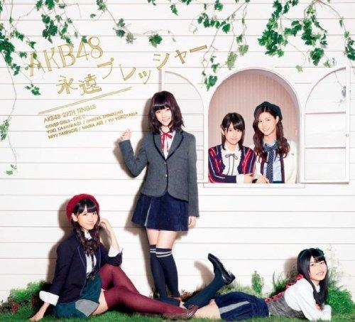 「永遠プレッシャー/AKB48」はぱるる初センター曲?!キュンとする歌詞が知りたい♪【動画あり】