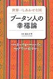 「世界一しあわせな国 ブータン人の幸福論」福永正明