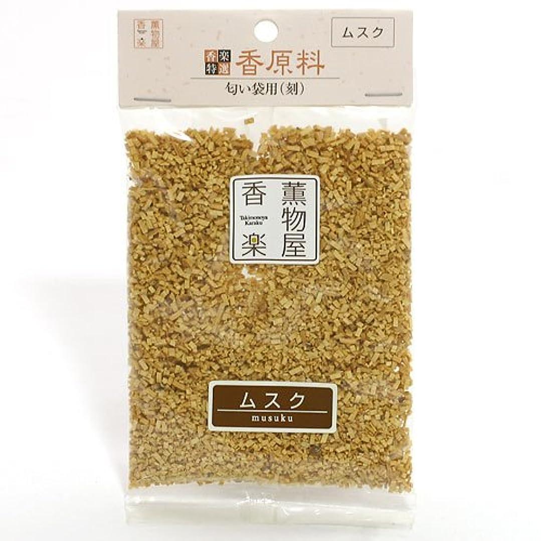 カラスヒール特徴づける天然香原料?刻ムスク