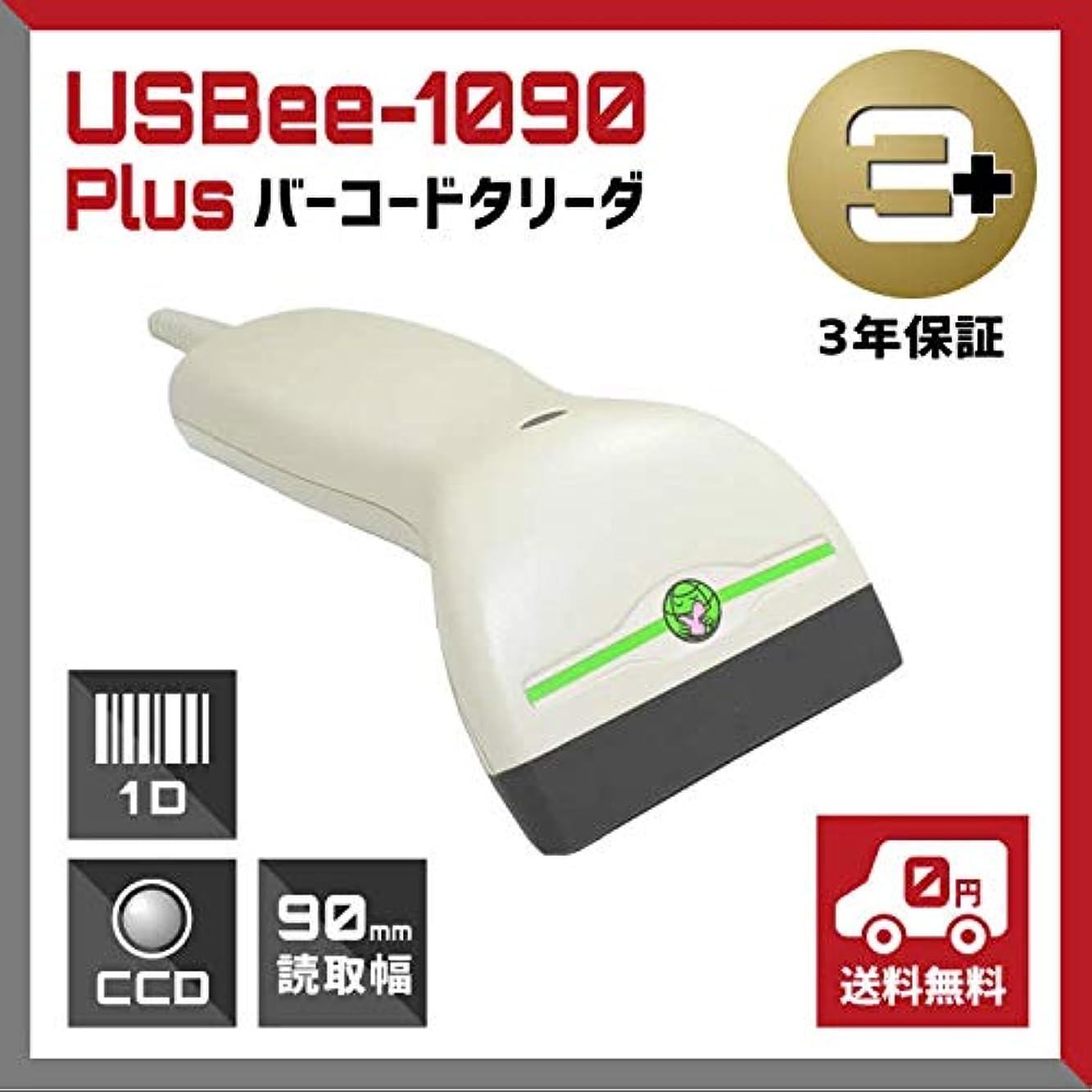 ペチコート残高鑑定バーコードタッチスキャナー 90mm幅 MODEL バーコードリーダー USBee-1090Plus DOS/V キーボード接続 ウェルコムデザイン