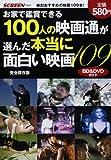 お家で鑑賞できる 100人の映画通が選んだ本当に面白い映画。109 (スクリーン特編版)
