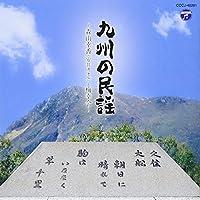 九州の民謡~森山幸香(安井カオル)と梅幸会~