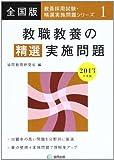 教職教養の精選実施問題 2013年度版 (教員採用試験・精選実施問題シリーズ)